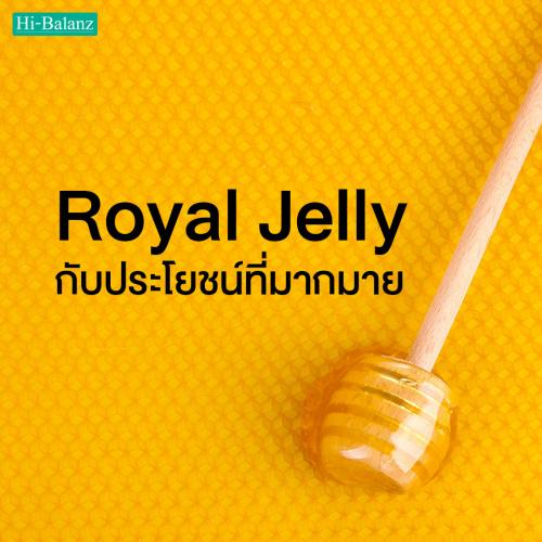 ทำความรู้จักกับสารสกัดจากนมผึ้ง (Royal Jelly) กับประโยชน์ที่มากมาย