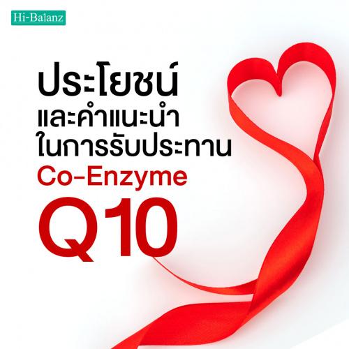 ประโยชน์และคำแนะนำในการรับประทานโค-เอนไซม์ คิวเท็น (Co-Enzyme Q10)