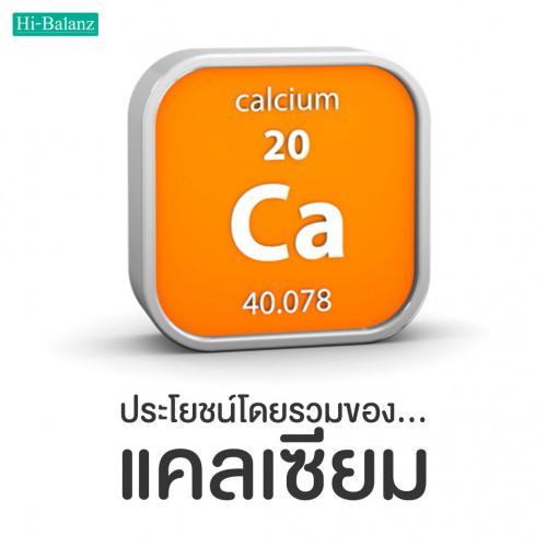 ประโยชน์โดยรวมของแคลเซียม