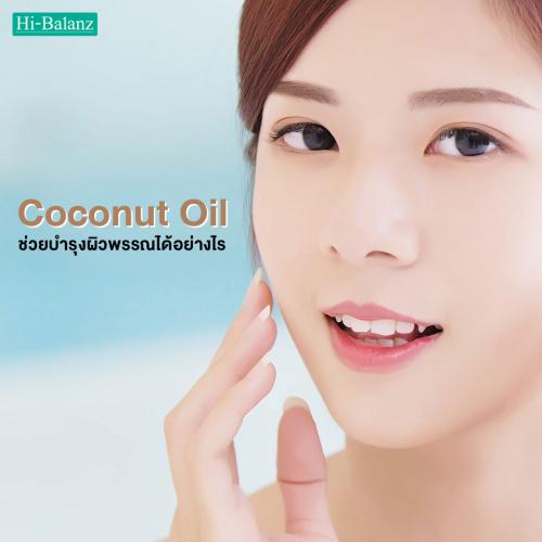 น้ำมันมะพร้าว (Coconut Oil) ช่วยบำรุงผิวพรรณได้อย่างไร