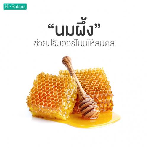นมผึ้งช่วยปรับฮอร์โมนให้สมดุล