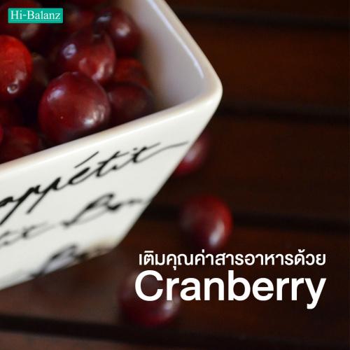 เติมคุณค่าสารอาหาร ด้วยแครนเบอร์รี่ (Cranberry) ประโยชน์ดีๆ เพื่อสุขภาพ