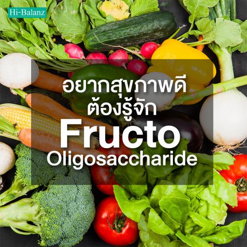 อยากสุขภาพดีต้องรู้จัก Fructo Oligosaccharide (FOS)