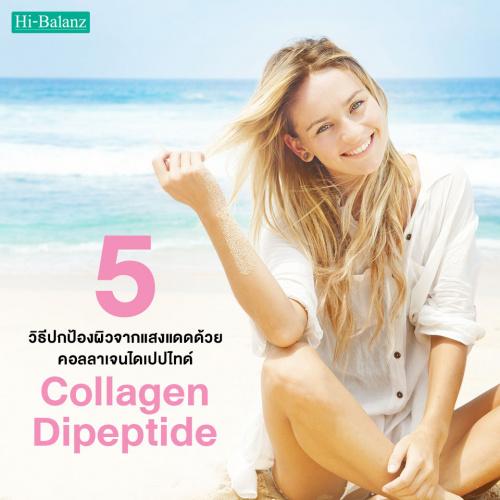 5 วิธีปกป้องผิวจากแสงแดดด้วย คอลลาเจนไดเปปไทด์ (Collagen Dipeptide)