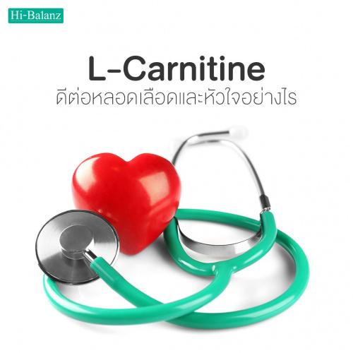 L-Carnitine ดีต่อเลือดและหัวใจอย่างไร