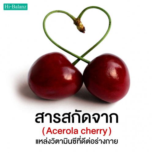 สารสกัดจากอะเซโรล่า เชอร์รี่ (Acerola Cherry) แหล่งวิตามินซีที่ดีต่อร่างกาย