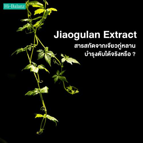 สารสกัดจากเจียวกู่หลานบำรุงตับได้จริงหรือ? (Jiaogulan Extract)