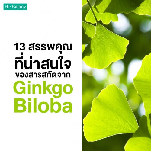 13 สรรพคุณที่น่าสนใจของสารสกัดจากใบแปะก๊วย (Ginkgo Biloba)