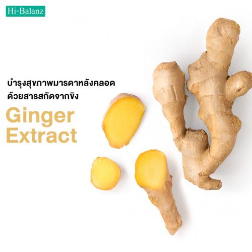 บำรุงสุขภาพมารดาหลังคลอดด้วยสารสกัดจากขิง (Ginger)