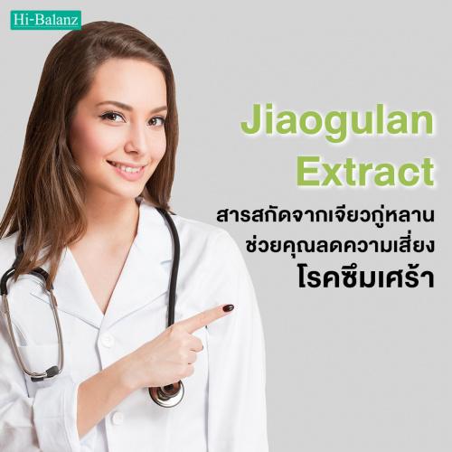 สารสกัดจากเจียวกู่หลานช่วยคุณลดความเสี่ยงโรคซึมเศร้า (Jiaogulan Extract)