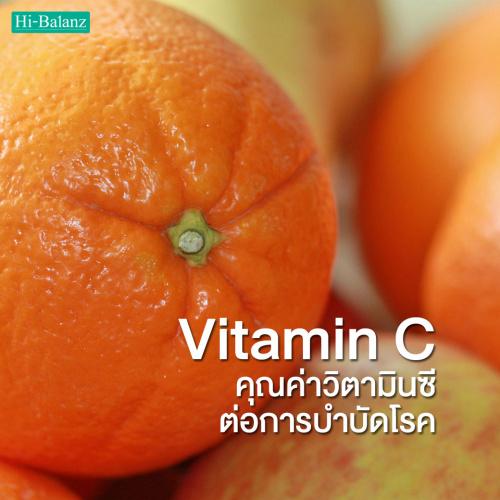คุณค่าของวิตามินซี (Vitamin C) ต่อการบำบัดโรค
