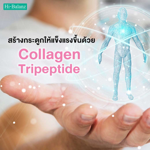 สร้างกระดูกให้แข็งแรงขึ้นด้วยคอลลาเจนไตรเปปไทด์ (Collagen Tripeptide)