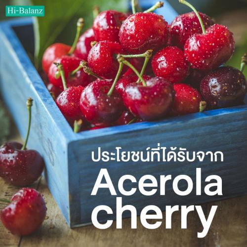 ประโยชน์ที่จะได้รับจากการรับประทาน สารสกัดจากอะเซโรล่า เชอร์รี่ (Acerola Cherry)