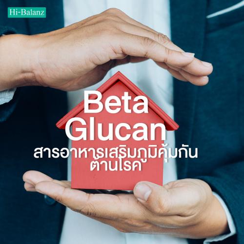 เบต้า กลูแคน (Beta Glucan) สารอาหารเสริมภูมิคุ้มกัน ต้านโรค