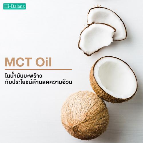 MCT Oil ในน้ำมันมะพร้าว (Coconut Oil) กับประโยชน์ด้านลดความอ้วน