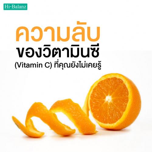 ไขความลับของวิตามินซี (Vitamin C) ที่คุณยังไม่เคยรู้