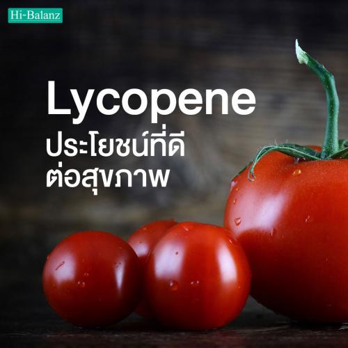 ไลโคพีน (Lycopene) สารสกัดจากมะเขือเทศ กับประโยชน์ที่ดีต่อสุขภาพในแบบที่คุณต้องการ