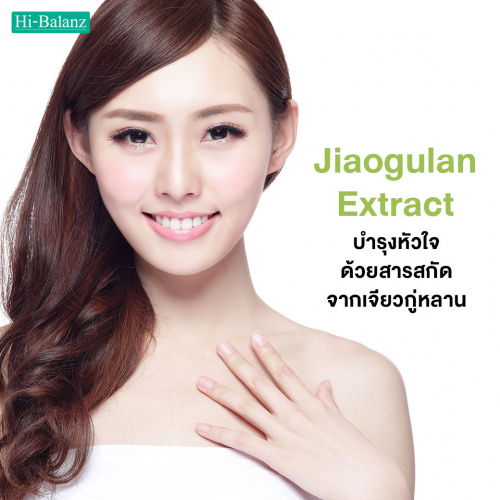 บำรุงหัวใจ ด้วยสารสกัดจากเจียวกู่หลาน (Jiaogulan Extract)