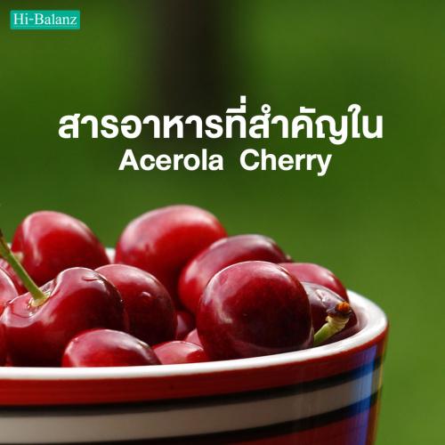 รู้จักกับ สารอาหารที่สำคัญใน สารสกัดจากอะเซโรล่า เชอร์รี่ (Acerola Cherry)