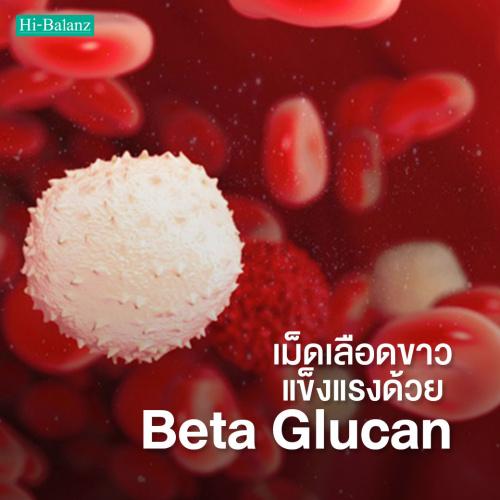 เม็ดเลือดขาวแข็งแรงด้วย เบต้า กลูแคน (Beta Glucan)