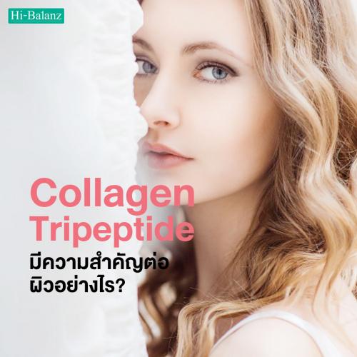 คอลลาเจน ไตรเปปไทด์ (Collagen Tripeptide) มีความสำคัญต่อสุขภาพผิวอย่างไร?