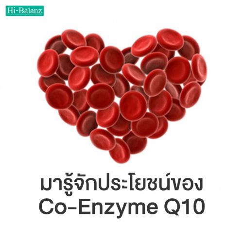 มารู้จักประโยชน์ของ Co-Enzyme Q10 กัน