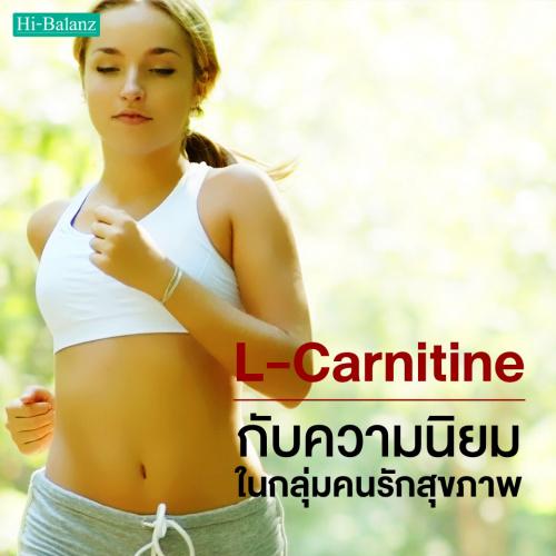 เพราะอะไร แอล-คาร์นิทีน (L-Carnitine) ถึงได้รับความนิยมในกลุ่มคนรักสุขภาพ