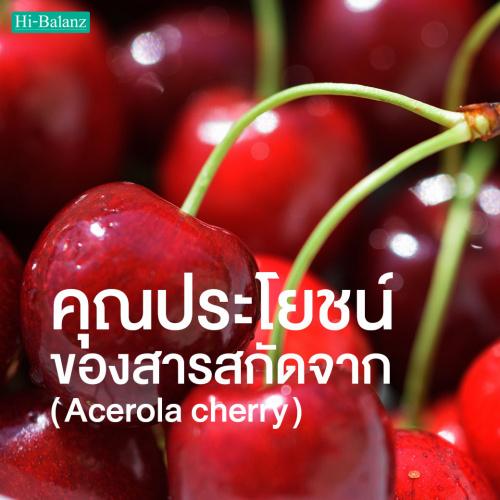 คุณประโยชน์ของสารสกัดจากอะเซโรล่า เชอร์รี่ (Acerola cherry)