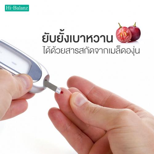 ยับยั้งเบาหวานได้ด้วยสารสกัดจากเมล็ดองุ่น