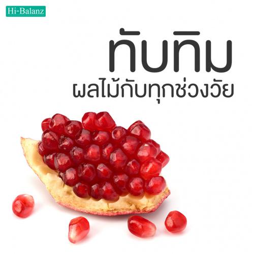 ใส่ใจกับทุกช่วงวัย ด้วยผลไม้ที่ชื่อว่าทับทิม
