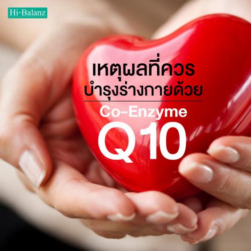 เหตุผลน่าสนใจที่ควรบำรุงร่างกายด้วย โค-เอนไซม์ คิวเท็น (Co-Enzyme Q10)