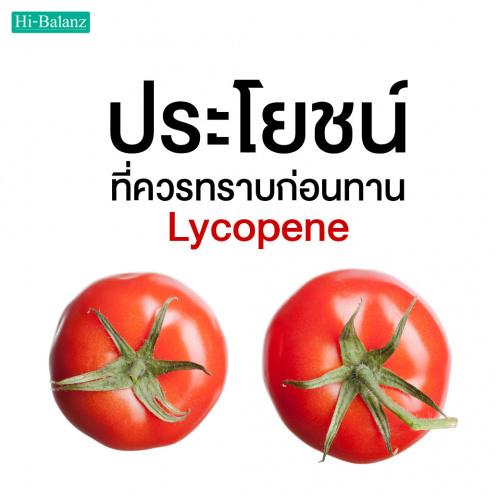 ประโยชน์ที่ควรทราบก่อนเลือกทานสารสกัดไลโคพีน (Lycopene) จากมะเขือเทศ