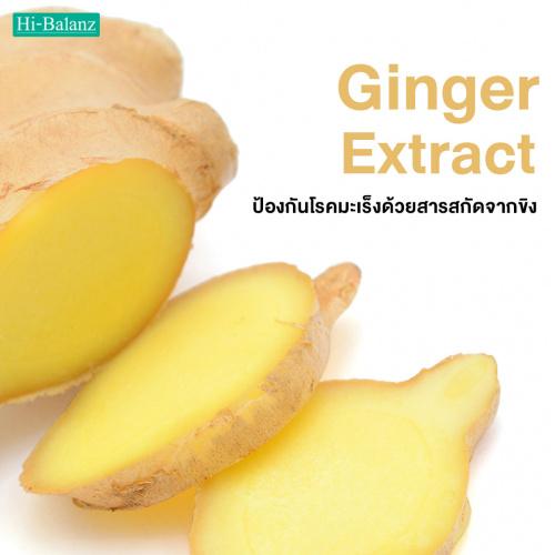 ป้องกันโรคมะเร็งด้วยสารสกัดจากขิง (Ginger Extract)