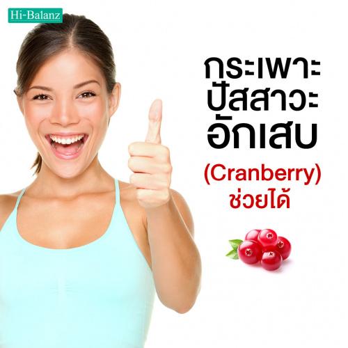 กระเพาะปัสสาวะอักเสบ ทานสารสกัดจากแครนเบอร์รี่ (Cranberry) ช่วยได้จริงหรือ