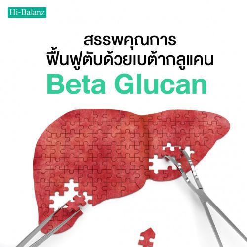 สรรพคุณการฟื้นฟูตับด้วยเบต้า กลูแคน (Beta Glucan)