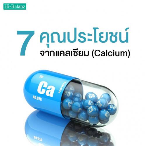 7 คุณประโยชน์จาก แคลเซียม (Calcium)