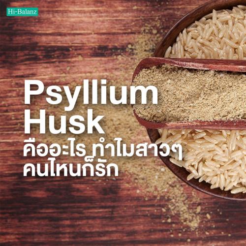 ไซเลียม ฮัสค์ (Psyllium Husk) คืออะไร ทำไมสาวๆ คนไหนก็รัก