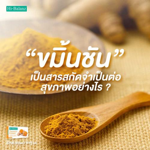ขมิ้นชันเมื่อเป็นสารสกัดจำเป็นต่อสุขภาพอย่างไร (Turmeric Extract)