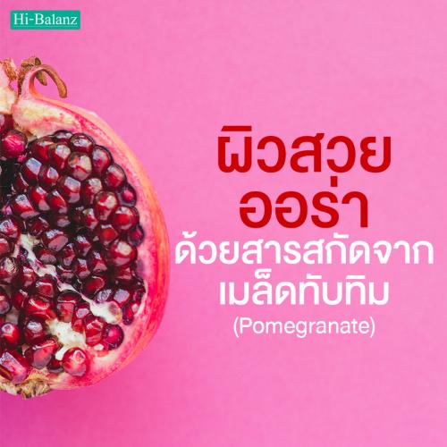 ผิวสวยออร่าด้วยสารสกัดจากเมล็ดทับทิม (Pomegranate) ผลไม้สารพัดประโยชน์