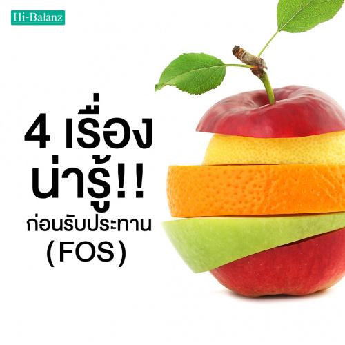 4 เรื่องน่ารู้!! ก่อนรับประทาน Fructo Oligosaccharide (FOS)