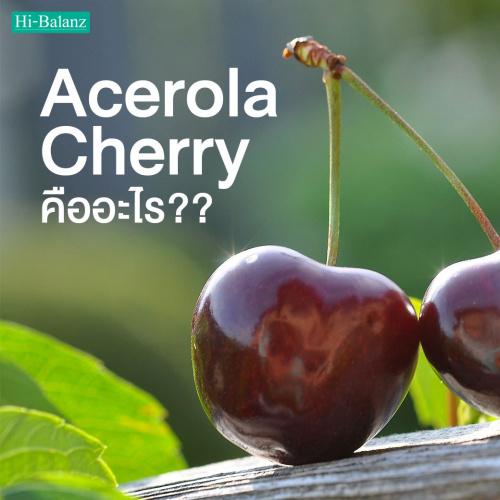 อะเซโรล่า เชอร์รี่ (Acerola Cherry) คืออะไรและมีความสำคัญจริงหรือ