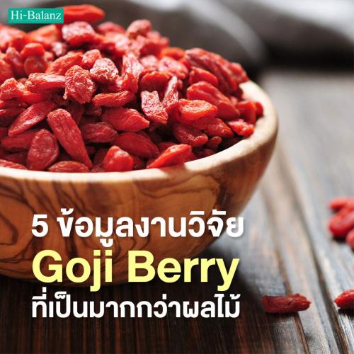 5 ข้อมูลงานวิจัย! ของโกจิเบอร์รี่ (Goji Berry) ที่เป็นมากกว่าผลไม้