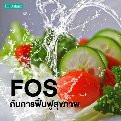 ฟรุคโตโอลิโก แซคคาไรด์ (FOS) กับการฟื้นฟูสุขภาพ