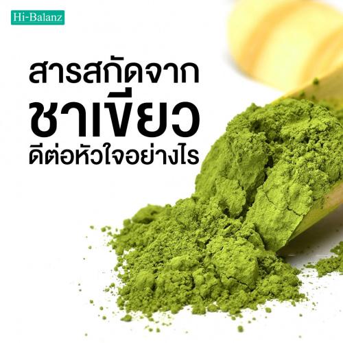 สารสกัดจากชาเขียว ดีต่อหัวใจอย่างไร