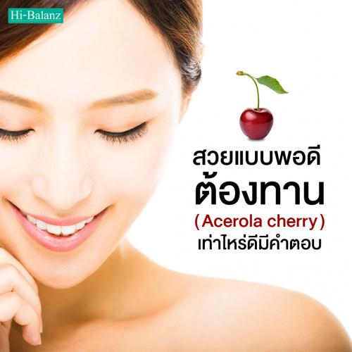 อยากสวยแบบพอดี ต้องทานสารสกัดจากอะเซโรล่า เชอร์รี่ (Acerola Cherry) เท่าไหร่ดีมีคำตอบ