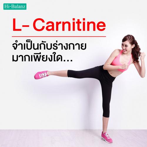 แอล-คาร์นิทีน (L-carnitine) สารอาหารนี้จำเป็นกับร่างกายมากเพียงใด