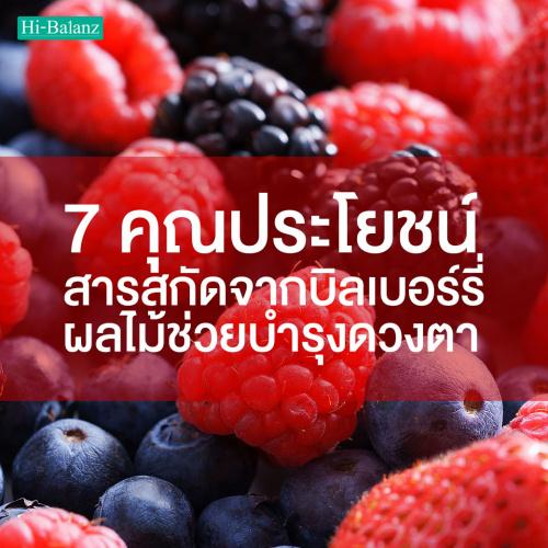 7 คุณประโยชน์ของ สารสกัดจากบิลเบอร์รี่ (Bilberry) ผลไม้ช่วยบำรุงดวงตา