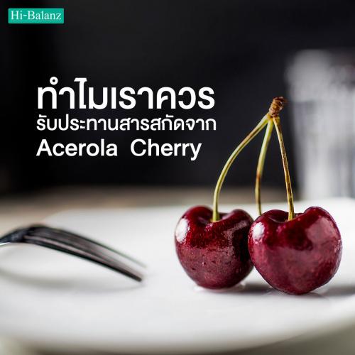 ทำไมเราควรรับประทานสารสกัดจากอะเซโรล่า เชอร์รี่ (Acerola Cherry)
