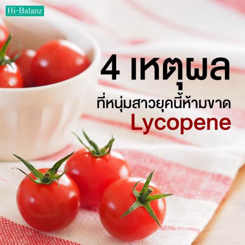 4 เหตุผลที่หนุ่มสาวยุคนี้ห้ามขาดไลโคพีน (Lycopene) สารสกัดจากมะเขือเทศ