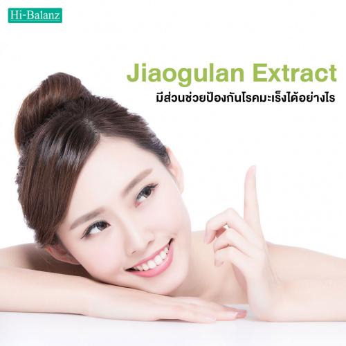 สารสกัดจากเจียวกู่หลานมีส่วนช่วยป้องกันโรคมะเร็งได้อย่างไร (Jiagolan Extract)